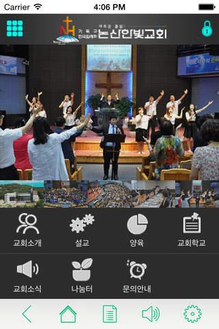 논산한빛교회 - náhled