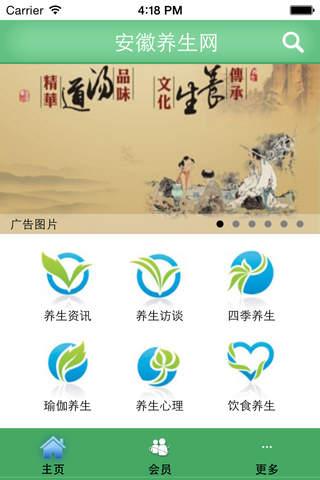 安徽养生网 - náhled