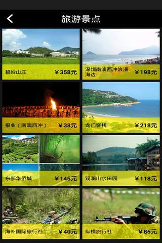 深圳指南 - náhled