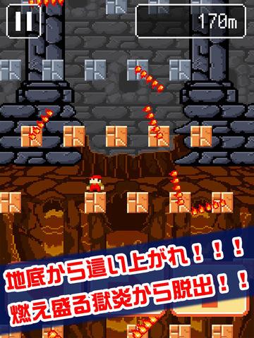 ピコピコ!炎の崖のぼり screenshot 6