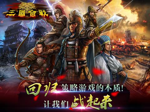 Three Kingdoms Conqueror screenshot 6