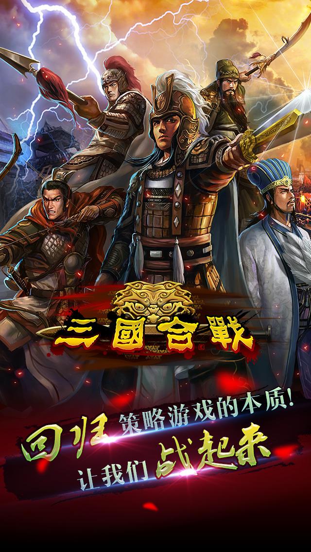 Three Kingdoms Conqueror screenshot 1