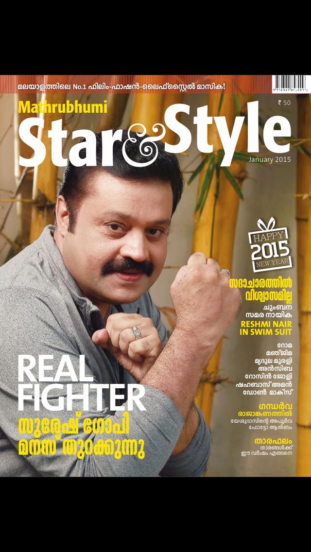Star & Style screenshot 1