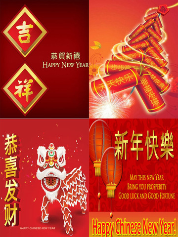 Chinese New Year Greeting Cards (农历新年贺卡设计及发送应用程序).Customise and Send Chinese New Year e-Cards screenshot 6