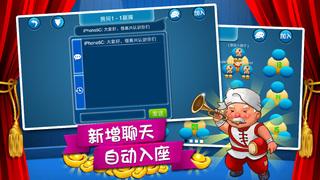 宽立斗地主 screenshot 1