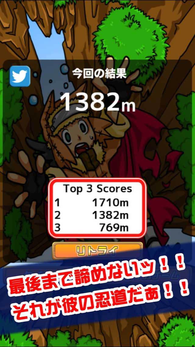 かっとび!ムササビくん screenshot 3