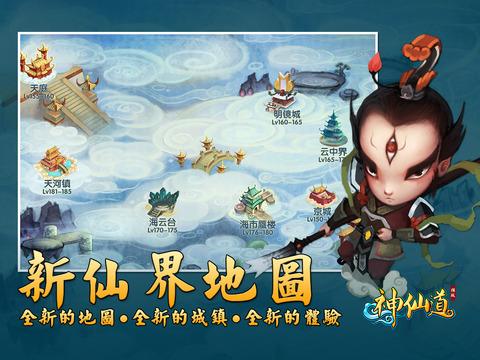 神仙道(三周年) screenshot 6