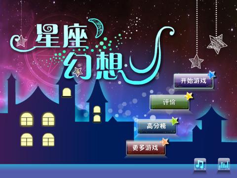 星座幻想 Horoscope screenshot 6