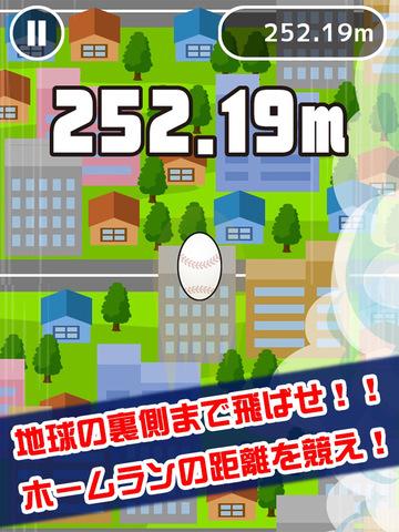 ありえない豪速球 screenshot 7