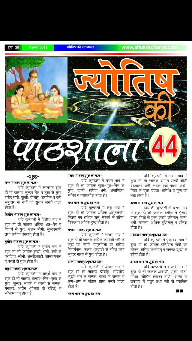 Aap Ka Bhavishyaa screenshot 4