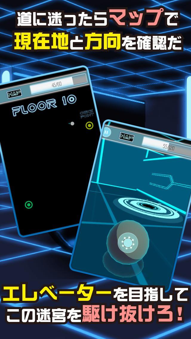 MAZE TOWER -立体迷路3D- screenshot 2