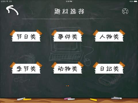 英语作文大全  - 小学初中高中中考高考演讲稿读后感及7种主题类英语作文大全 screenshot 8