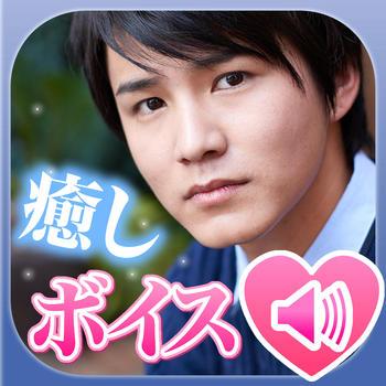 Lover's Voice~長崎勇輝の癒しボイス~