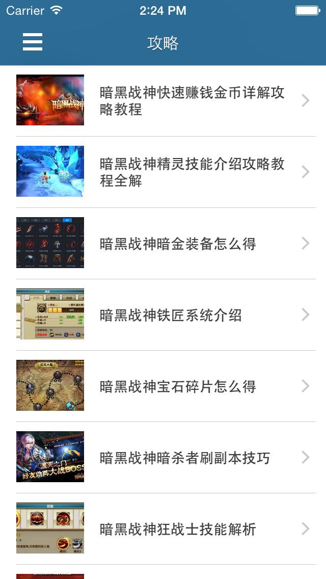 最全攻略 for 暗黑战神 screenshot 3