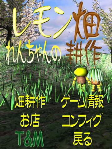 Len-chan's Lemon Field Plow screenshot 9