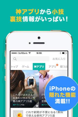 神アプリ裏技ニュースが届くトリセツ for iPhone -初心者の説明書- - náhled