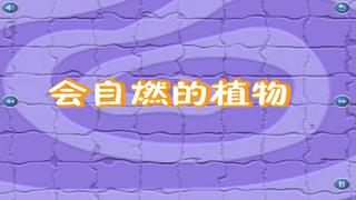 认识植物II-多多爱科学 screenshot 5