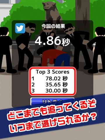 渋谷で鬼ごっこ screenshot 8