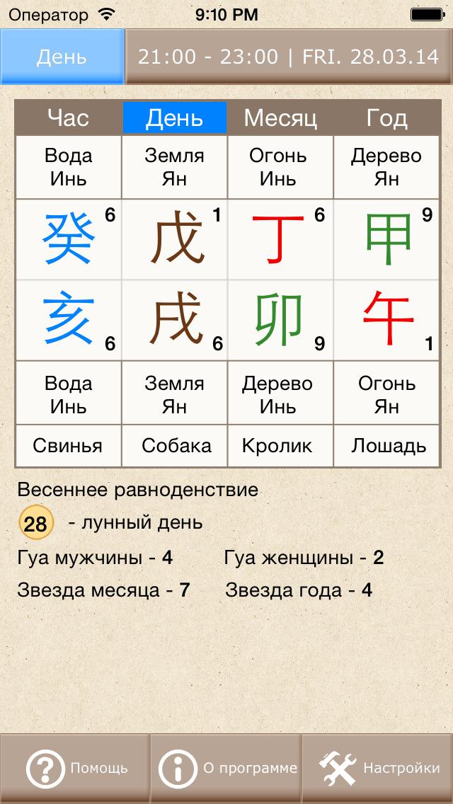 Китайский календарь screenshot 1
