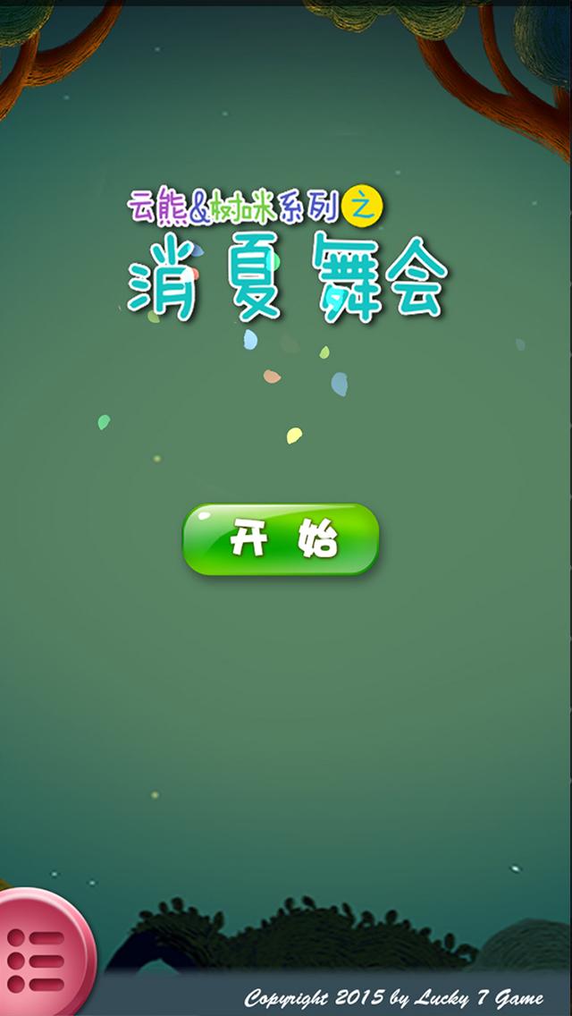 Screenshot 1 of 8