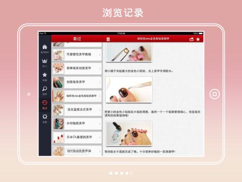 美甲达人DIY screenshot 10