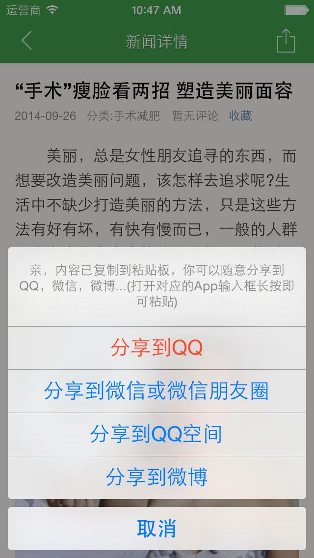 减肥宝典 - 专业瘦身科学减肥 screenshot 5