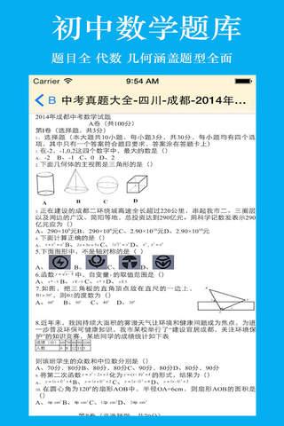 初中生考试题库-初中数学 - náhled