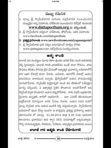 Bhakti Mala Telugu screenshot 9