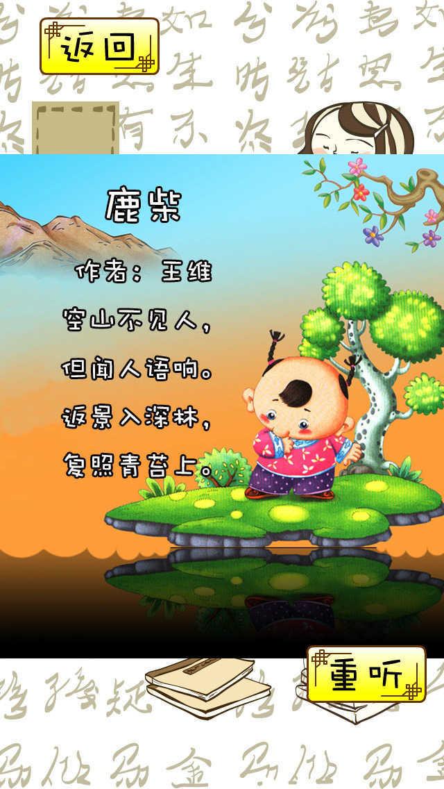 小俏虎学古诗 screenshot 4