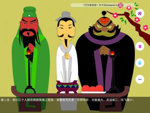 少儿版三国演义 - 读书派出品 screenshot 7