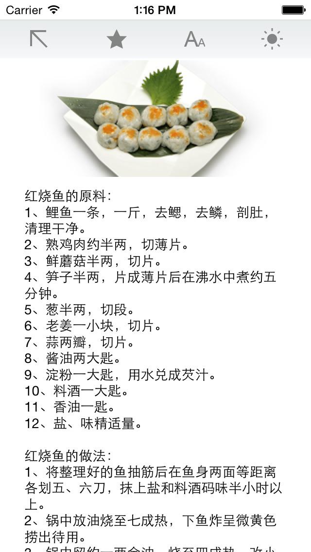 传统美食做法大全 screenshot 5