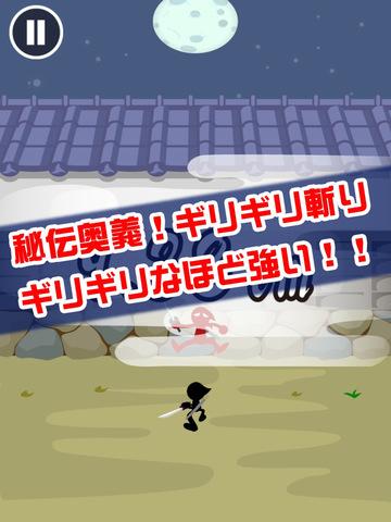 ギリギリ斬り screenshot 7