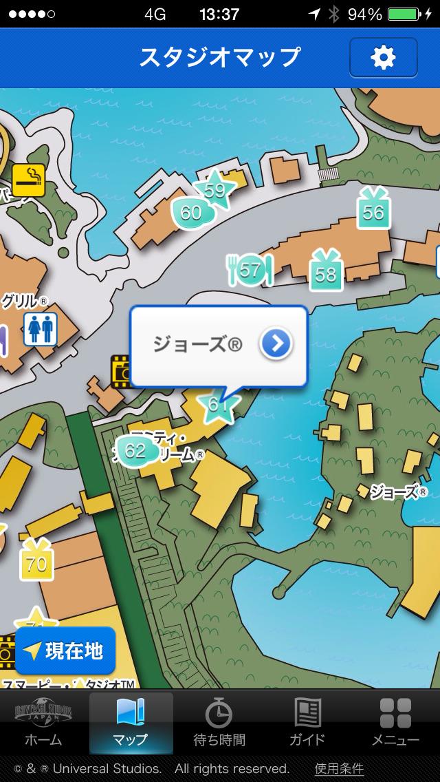 Universal Studios Japan screenshot 2