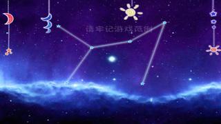 星座幻想 Horoscope screenshot 3