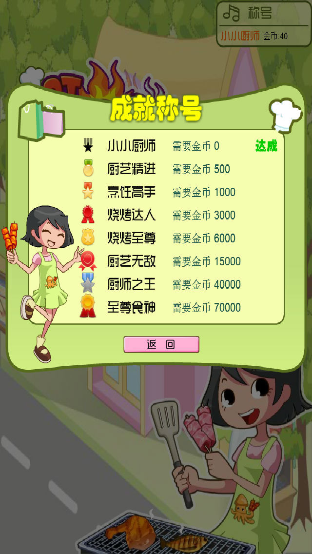烧烤达人BBQ screenshot 3