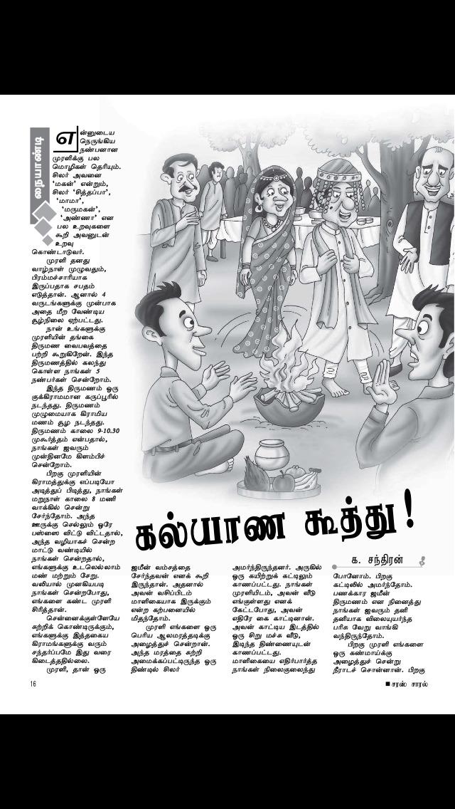 Saras Salil - Tamil screenshot 4