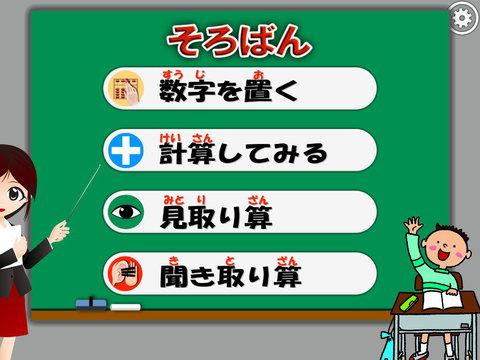 さんすう(そろばん) FV screenshot 6
