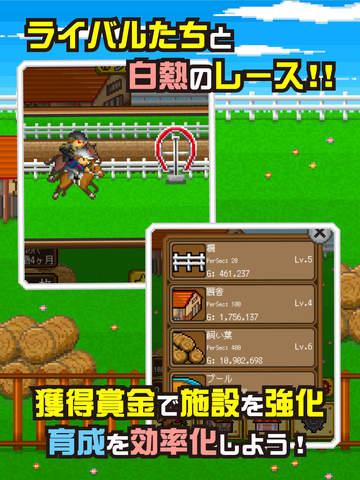 ポケットダービー 〜最強名馬を育てよう!〜 screenshot 7