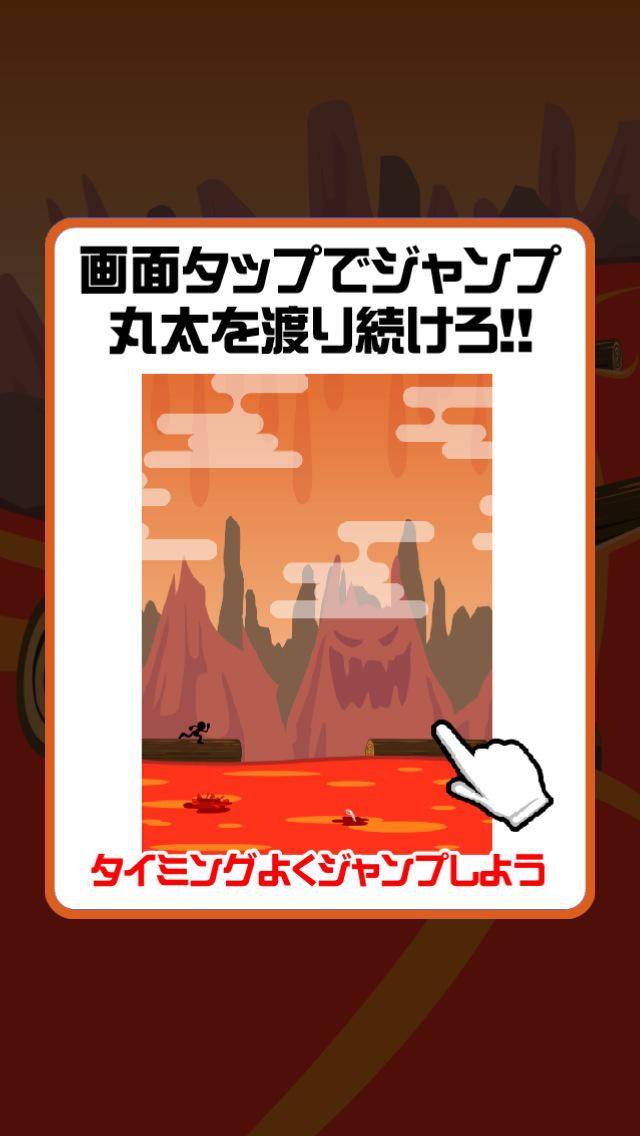 地獄の丸太渡り screenshot 5