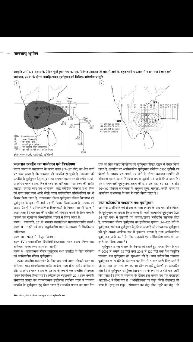 Bhugol aur Aap screenshot 4