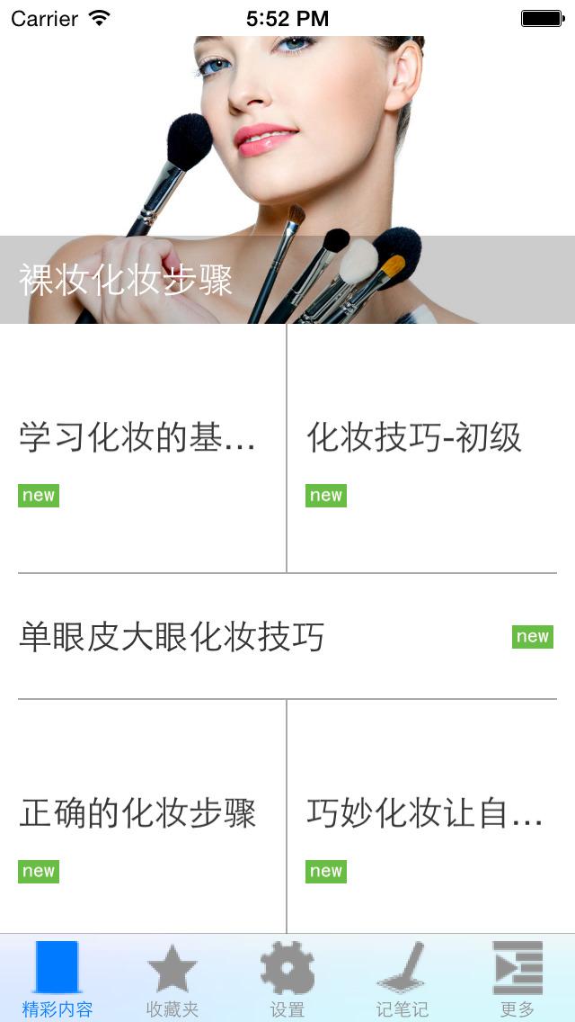 化妆宝典大全 screenshot 4