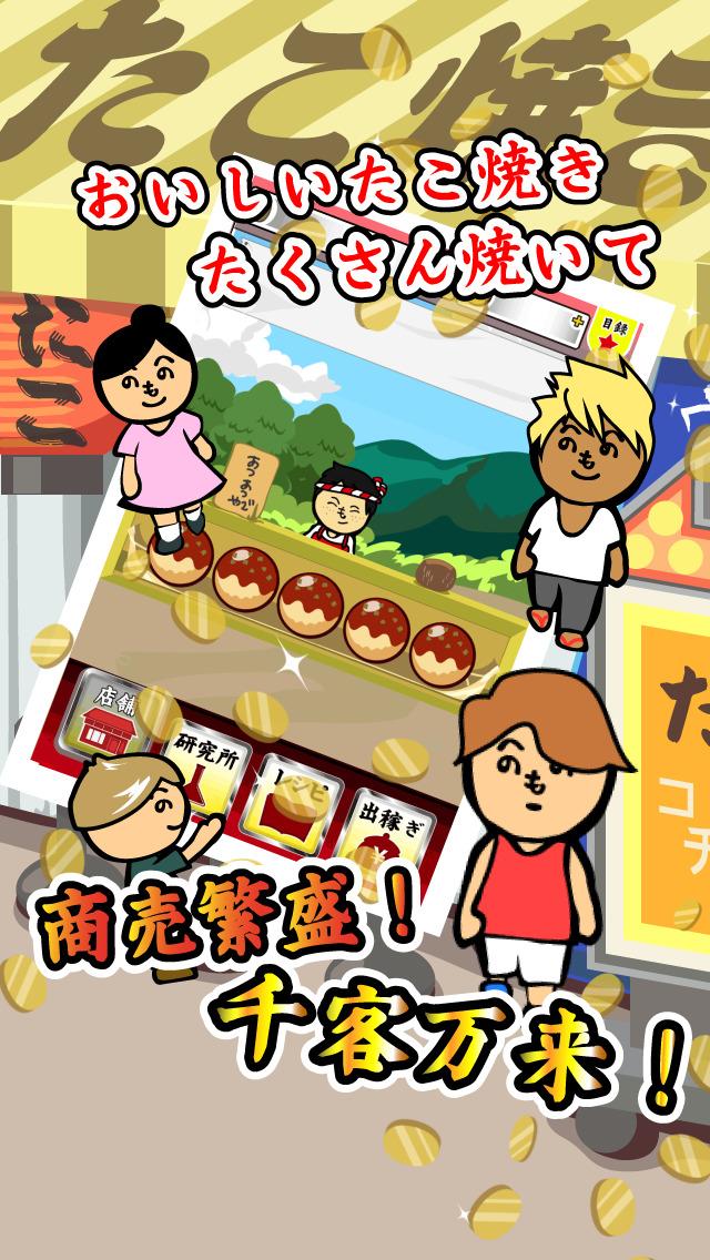 元祖たこやき道場 -レシピを集めてお店を育成![無料] screenshot 2