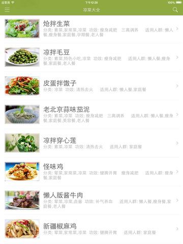 凉菜大全 - 开胃凉菜制作方法大全 screenshot 7