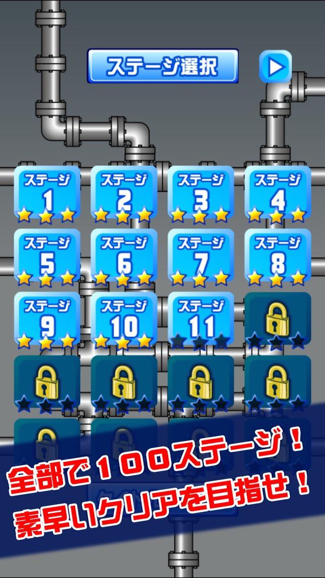 激ムズ水道管パズル100 screenshot 3