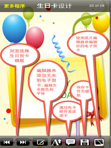 生日贺卡设计及发送应用程序 (Birthday Cards - Chinese Version) screenshot 6