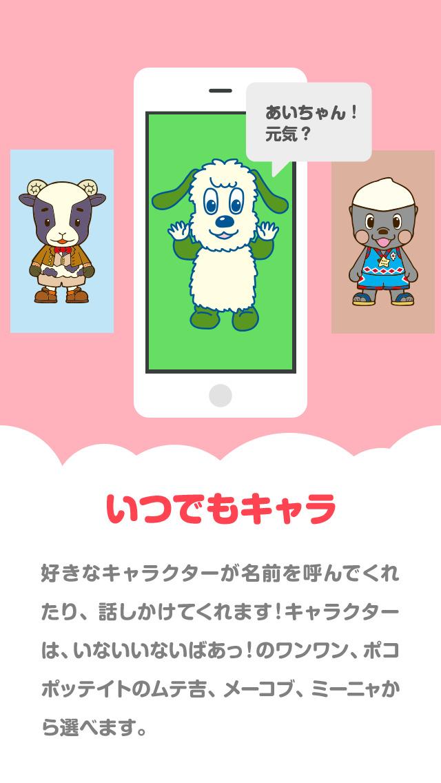 すくすくアプリ screenshot 2
