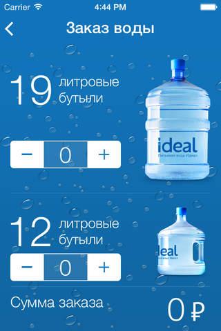 Питьевая вода Идеал - náhled