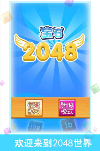 宝石2048HD - náhled