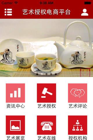 中国艺术授权电商平台 - náhled