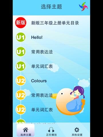 点读机-PEP小学人教版英语课文同步语音点读教材(全8册合集) screenshot 6